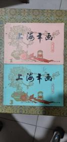 上海年画一九八三   一 、三    2本合售