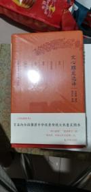 文心雕龙选译(珍藏版)/古代文史名著选译丛书 全新未拆封