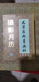 1986天津杨柳青画社 摄影月历