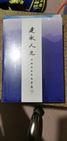 建水人生:刘振印先生成果集  全新未拆封
