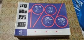 河南历画2 1986