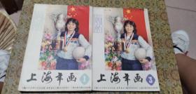 上海年画1984 1、3  二本合售
