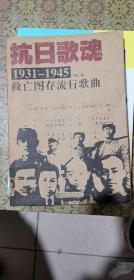 抗日歌魂:1931-1945救亡图存流行歌曲