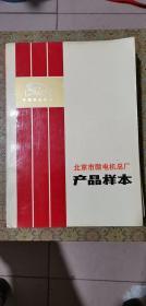 北京市微电机总厂产品样本