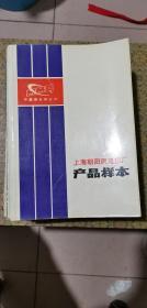 上海朝阳微电机厂产品样本