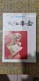 浙江年画1986 3