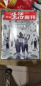 三联生活周刊  2021年第28期