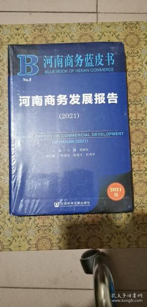 河南商务蓝皮书:河南商务发展报告(2021)