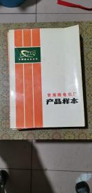 青海微电机厂产品样本