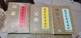 1986天津杨柳青画社 年画+中堂画 +摄影月历  三本合售