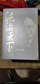 法治天下:江平访谈录