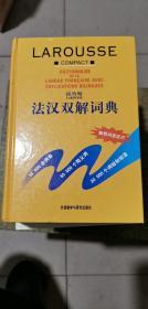 拉鲁斯法汉双解词典 新增词条近百