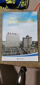 河南省洛阳正骨医院国际医院认证之路