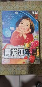 黑龙江年画1986  2
