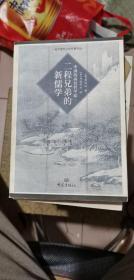 中国的两位哲学家:二程兄弟的新儒学 程德祥签赠本