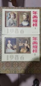 1986年画缩样 1、2  二本合售