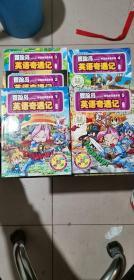 冒险岛英语奇遇记(第二辑):好玩的英语单词1-5   五本合售