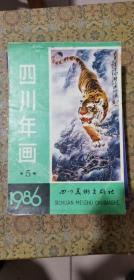 四川年画5  1986