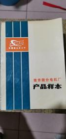 南京微分电机厂产品样本