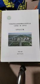 中国医师协会放射肿瘤治疗医师分会(CATRO)第二届年会:优秀论文汇编