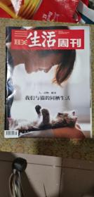 三联生活周刊  2019年第28期