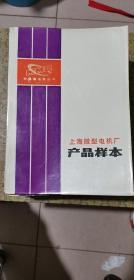 上海微型电机厂产品样本