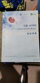 三生rhTPO治疗儿童ITP-III期临床试验研究者会议会议手册