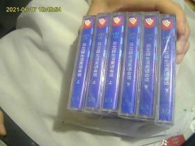 绝版好品老磁带:贝立兹生活美语会话(上册3盒全、下册3盒全)6盒合购。其中4盒未开封。另外送好品配套书1套2本。磁带发快递
