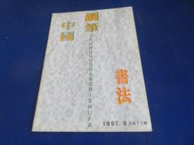 中国钢笔书法(1997年第6期)【硬笔临习王献之小楷 专访任平 论中师生写字规范 临摹虚实谈 数学比例关系在书法教学中的运用 宝盖头的几种结构形式】