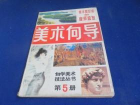 美术向导 自学美术技法丛书(第五册)