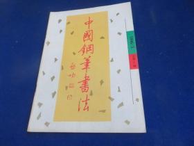 中国钢笔书法(1996年第3期)【关于钢笔书法出路的思考 硬笔楷书笔法新探 硬笔书法中国章法美 】