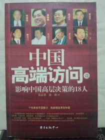 左5-62. 中国高端访问(壹)