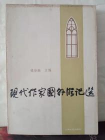 B3-49. 现代作家国外游记选