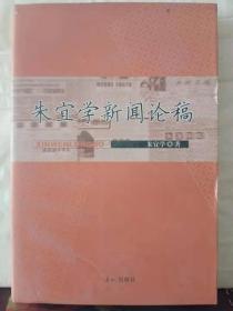 下4-88. 朱宜学新闻论稿