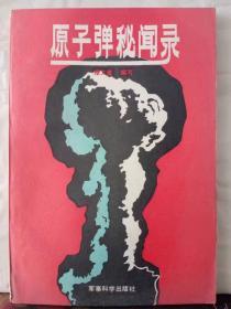下4-83. 原子弹秘闻目录