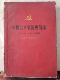 B3-44. 中国共产党历史简编