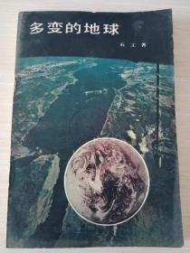 下4-66. 多变的地球