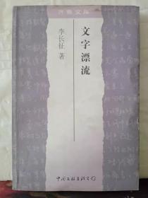 B3-50. 文字漂流【签赠本】