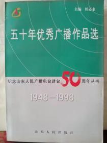 B3-51. 五十年优秀广播作品选(1948-1998)