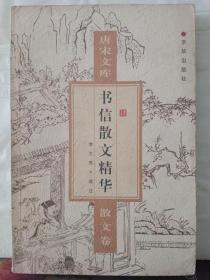 B3-45. 唐宋文库 · 散文卷:书信散文精华