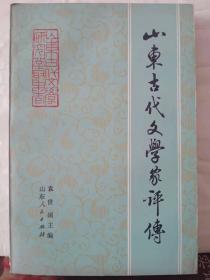 下4-55. 山东古代文学家评传(上)