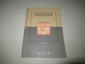 汉印精品赏析(中国篆刻名家作品赏析)