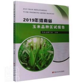 2019年河南省玉米品种区试报告