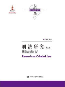 刑法研究(第九卷)刑法总论 IV(国家出版基金项目;陈兴良刑法学)