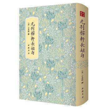 高士雅集:元刊稼轩长短句