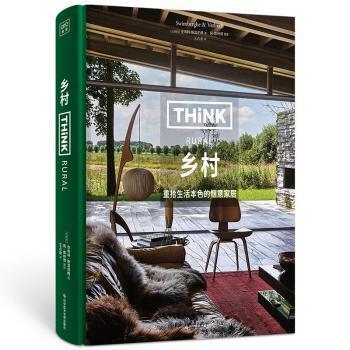 Think Rural:乡村(中产阶级家居美学启蒙书,让家更自然,焕发勃勃生机。)