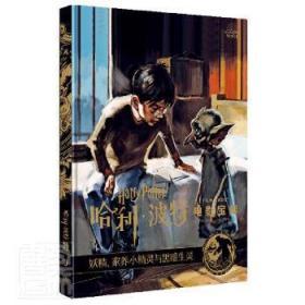 哈利波特电影宝库 第9卷 妖精、家养小精灵与黑暗生灵