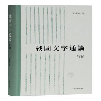 战国文字通论(订补)