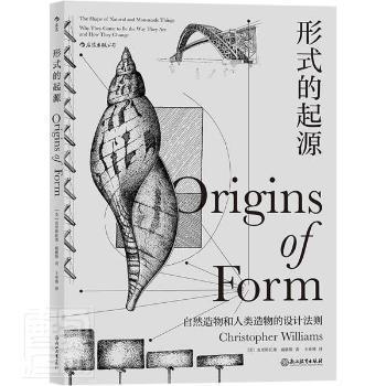 形式的起源:包括机械、结构、材料、地质学、生物学、人类学、古生物学、形态学等领域