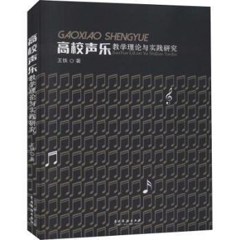高校声乐教学理论与实践研究